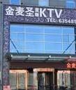 金麦圣KTV