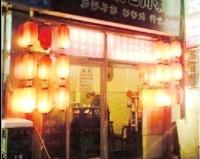 张妈妈特色川味馆
