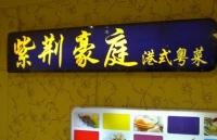 紫荆豪庭港式粤菜酒楼