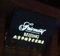 华彬费尔蒙酒店8悦餐厅