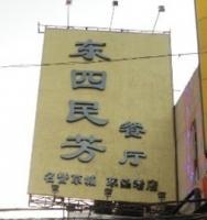东四民芳餐厅